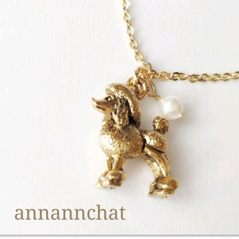 【プードル(犬)のネックレス】アンティックゴールド