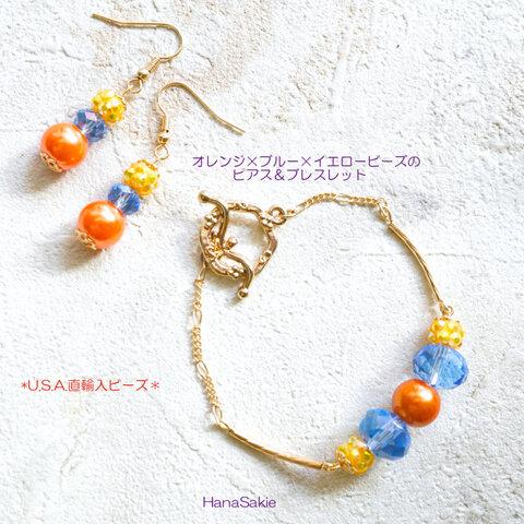 【8月限定送料無料】オレンジ×ブルー×イエロービーズのピアス&ブレスセット(U.S.A.直輸入)