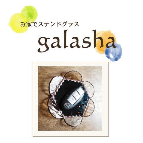 お家でステンドグラスキット<glasha> ーお花のトレイ