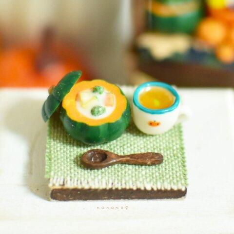 ミニミニ かぼちゃシチューのセット