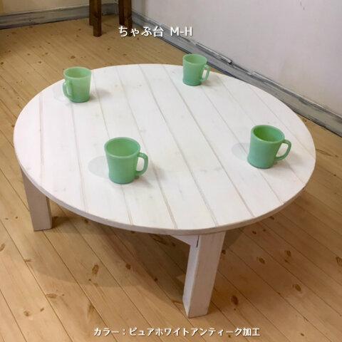 ちゃぶ台 M-H 北欧風 85cm 丸テーブル センターテーブル