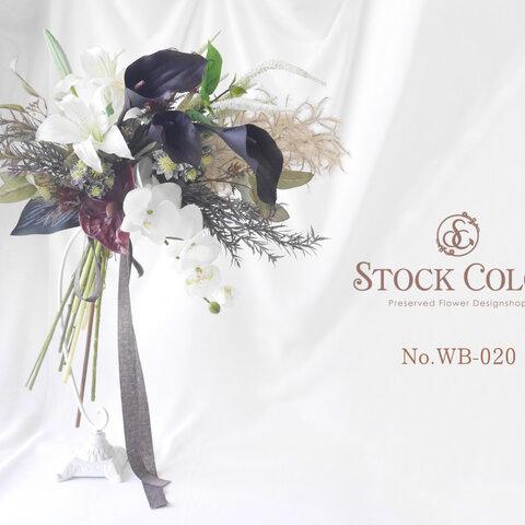 ユリとカラーリリィのウェディングブーケ*アーティフィシャルフラワー*ウェディング 和装 白無垢 結婚式 胡蝶蘭