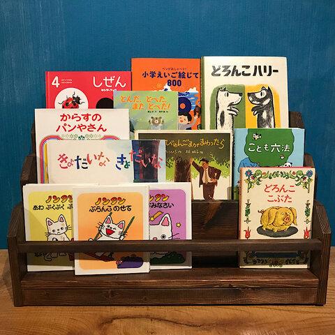 〓栄町工房〓 子供本棚 置き型 《ブラウン》/ 送料込み サイズオーダー可能