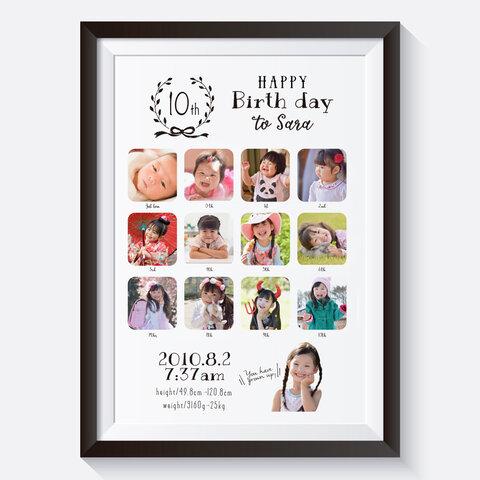 10歳のお誕生日記念に!成長記録ポスター(1/2成人式)成長時計