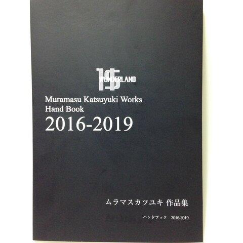 ムラマスカツユキ作品集 ハンドブック2016-2019【英語訳付き】