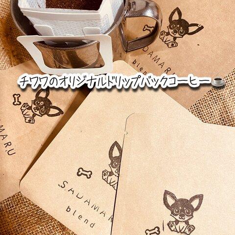 【送料無料】チワワのドリップバックコーヒー10袋