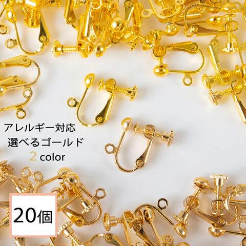 (e-00090)イヤリングパーツ ゴールド 20個 (丸タイプ) 金属アレルギー対応 金具 アクセサリーパーツ 材料 素材