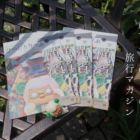 旅マガジン ひつじとりっぷ 2.5 横浜個展2017特集号