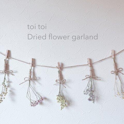 【お試し価格】小花のミニドライフラワーガーランド(17)