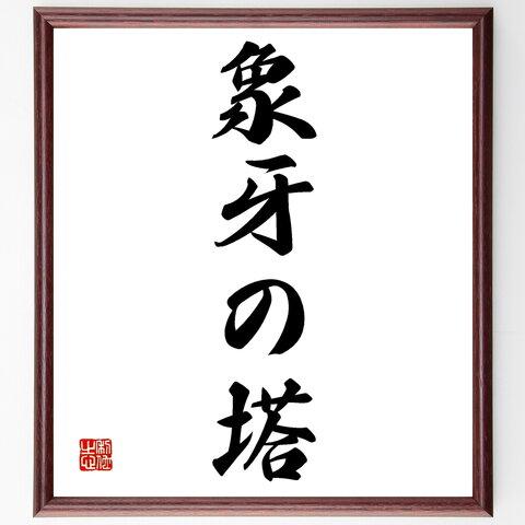 名言書道色紙「象牙の塔」額付き/受注後直筆(Z5579)