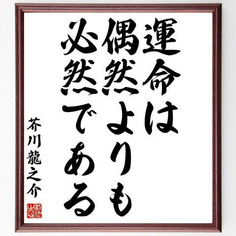 芥川龍之介の名言書道色紙「運命は偶然よりも必然である」額付き/受注後直筆(Z7529)