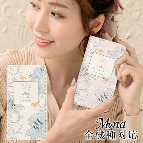 全機種対応 スマホケース 手帳型 iPhone iPhone13/13pro Android AQUOS Galaxy Xperia 帯なし ユリ リリィー 蝶 パール belt-082