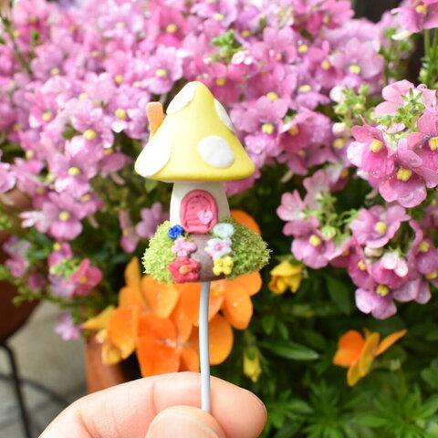 受注生産 きのこハウスガーデンピック〈小さな世界のお庭〉