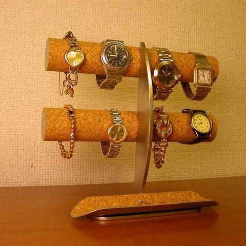 バレンタイン 8本掛け丸パイプロングトレイ腕時計スタンド N8324