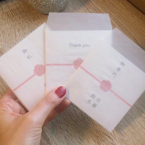 ❣️結婚式×お車代 封筒×5枚セット