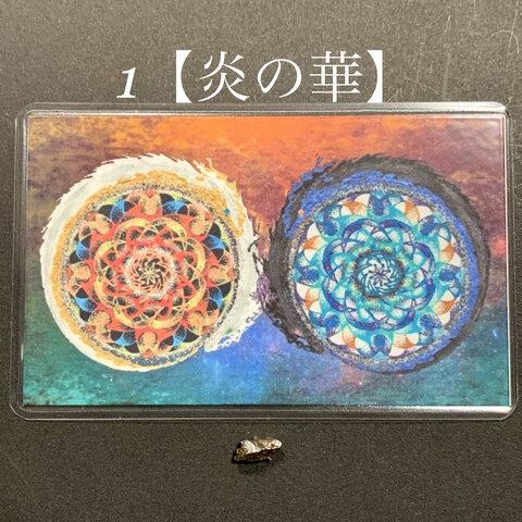 共同作品✨番号をお選び下さい✨龍神様超ゼロ磁場カード2.5倍 小さな隕石付き