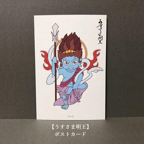 【3枚セット 】『うすさま明王』ポストカード