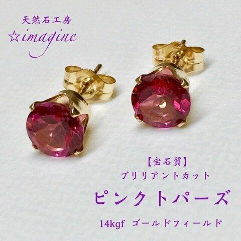 👑宝石質💎ピンクトパーズ✨14Kgfゴールドフィールド✨ファセットCut💫大人のジュエリー天然石ピアス🎀