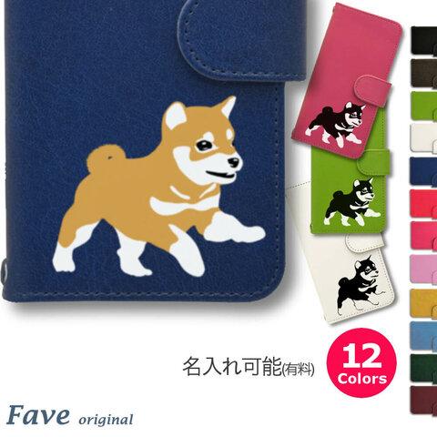 【 豆柴 】 iPhone / Android 手帳型 スマホケース 犬 ペット 動物 雑貨 グッズ 名入れ かわいい おしゃれ アニマル AQUOS GALAXY Xperia Android全機種