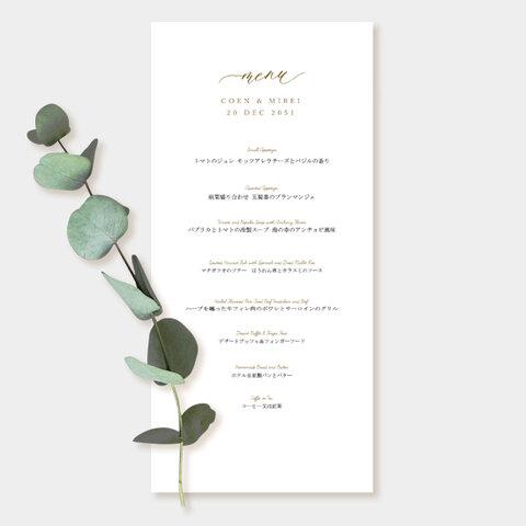 結婚式 メニュー表 ミニマルデザイン シンプル ウェディング  シンプル 10部から menu0045