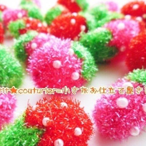 【送料無料】 No.868 キラキラ編みいちごモチーフ 2色4種10個セット