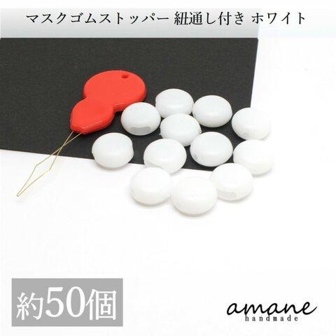 【0257-1】マスクゴム ストッパー 50個 ホワイト マスクゴム