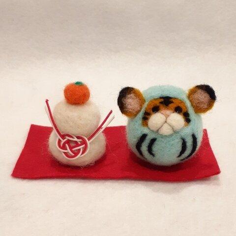 羊毛フェルトの干支飾り(寅年) ミニミニ虎ちゃんダルマ(ブルー)