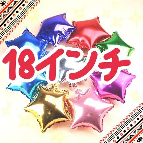 ☆1個200円☆ 選べる星バルーン☆ 18インチ 2個セット ☆ 全9色