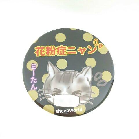 猫のミーたん花粉症ニャンドット缶バッチ 送料無料 花粉症マーク 缶バッジ