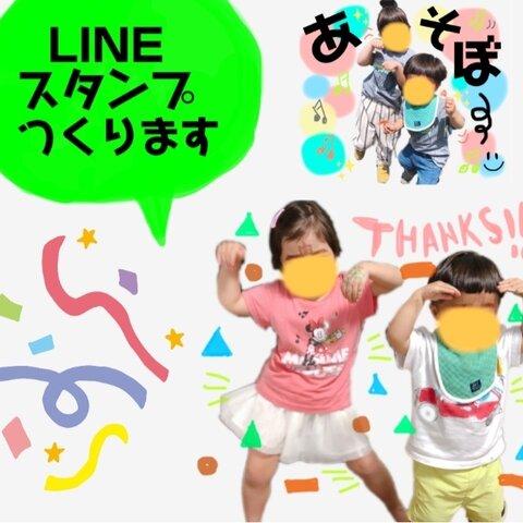 オリジナル LINEスタンプ【カラー指定なし】