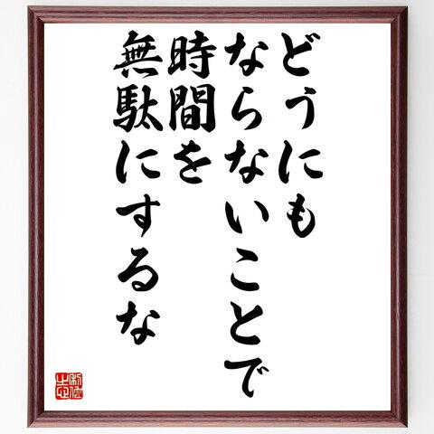 名言書道色紙「どうにもならないことで、時間を無駄にするな」額付き/受注後直筆(Z9898)