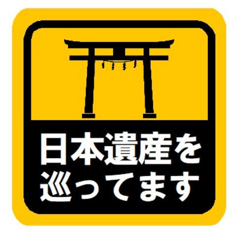 日本遺産を巡ってます カー マグネットステッカー