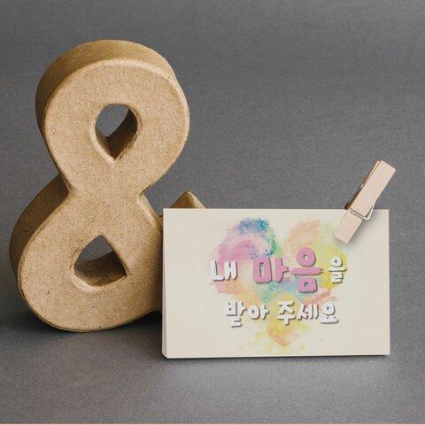 水彩ハートの ハングルメッセージカード【20枚組】