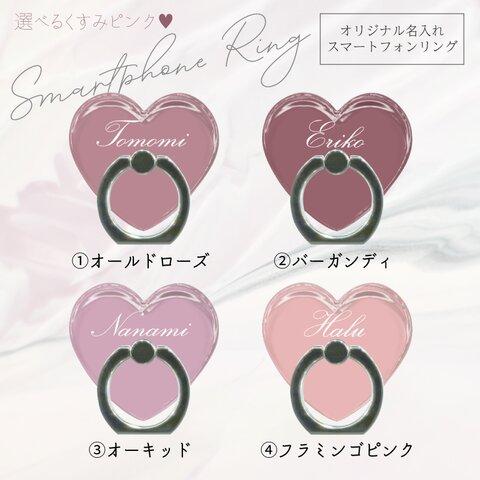 名入れ可能!選べる♥ピンクスマートフォンリング