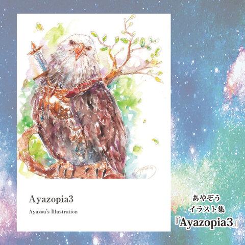 あやぞうイラスト集『Ayazopia3』