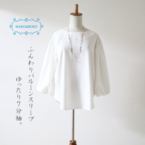新作【ホワイト】とろみ素材ふんわりバルーン袖プルオーバー★
