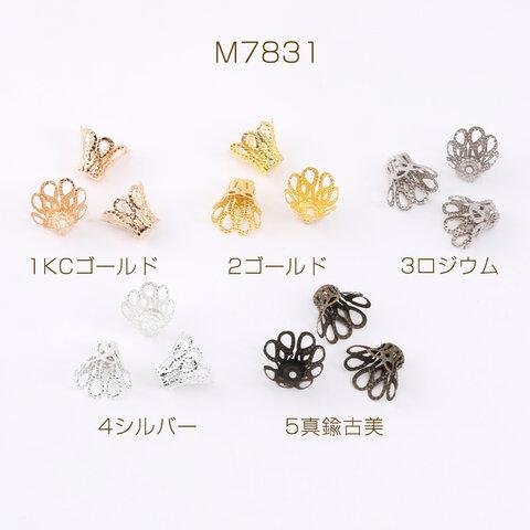 M7831-5  90g  最安値挑戦中!ビーズキャップパーツ メタル花座パーツ 座金 フラワーチャームパーツ 12×15mm  3×30g(約80ヶ)
