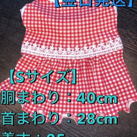 【翌日発送可】犬服(小型犬Sサイズ用)