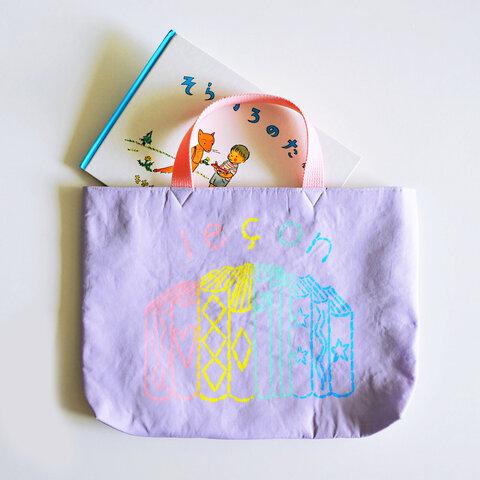 《選べるサイズ》レッスンバッグ 新色レッスンバッグ レインボーパープル  「lecon」入園入学グッズ・お習い事に 絵本袋 名入れ無料