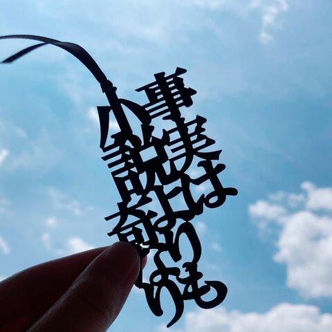 【再販】事実は小説よりも奇なり 栞 切文字