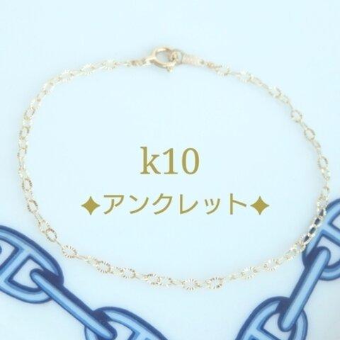 k10キラキラペタルチェーンアンクレット