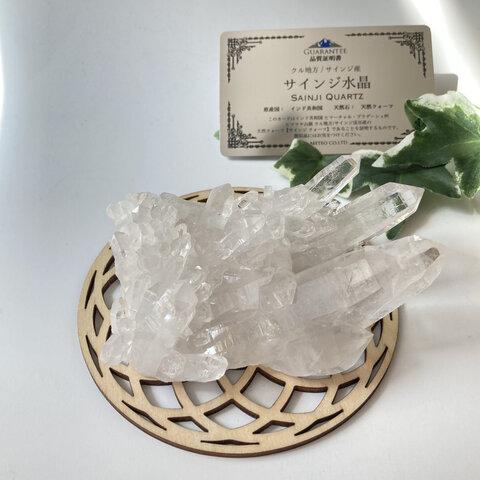 🌿ヒマラヤサインジ産水晶クラスター  空間浄化