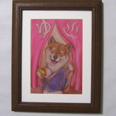 湯上りの柴犬■手描き絵原画■額装