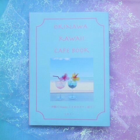 OKINAWA KAWAII CAFE BOOK