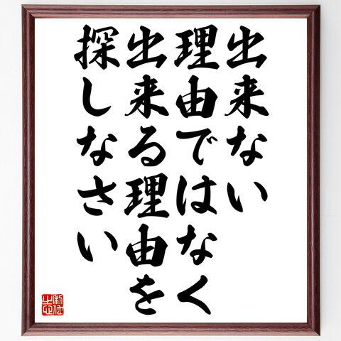名言書道色紙「出来ない理由ではなく、出来る理由を探しなさい」額付き/受注後直筆(Z9906)