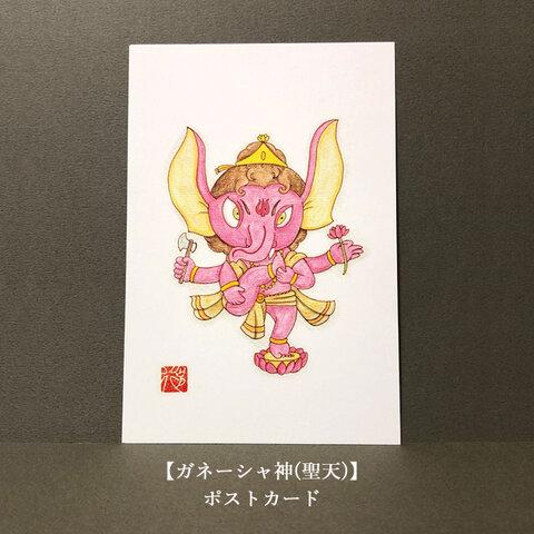 【3枚セット 】『ガネーシャ神(聖天)』ポストカード