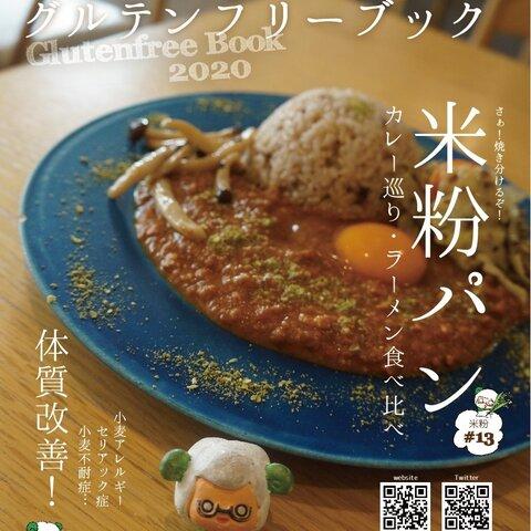 旅マガジン ひつじとりっぷ 5 グルテンフリーブック2020