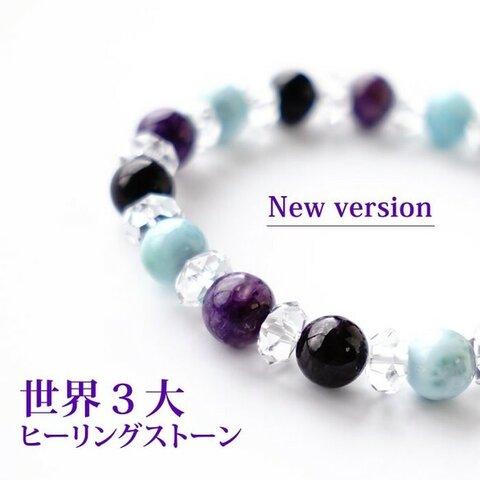 【世界3大ヒーリングストーン】ラリマー・スギライト・チャロアイト 癒しブレスレット 天然石