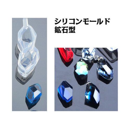 シリコンモールド 鉱石 2粒 ジュエリー 宝石 型 シリコン型 天然石風レジン