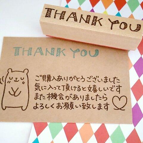 文字はんこ(THANK YOU斜線)